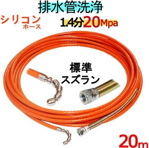 洗管ホース 20m 1.5分 20Mpa(シリコンブレード)スズランタイプ