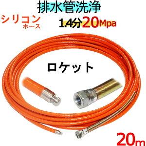 洗管ホース 20m 1.5分 20Mpa (シリコンブレード)ロケットタイプ