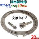 洗管ホース 20m 1.5分 17Mpa(ステンレスワイヤーブレード)1/8ネジ ノズル交換タイプ