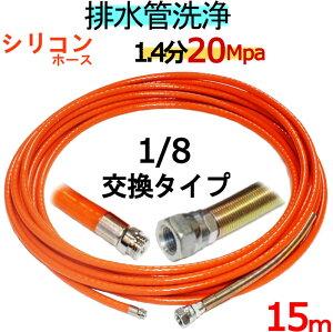 洗管ホース 15m 1.5分 20Mpa(シリコンブレード)1/8ネジノズル交換タイプ