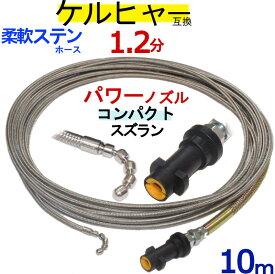 ケルヒャー パイプクリーニングホース 互換性 10m ガン先取り付けタイプ 1.2分 (コンパクトスズラン) ステンレスワイヤーブレードホース