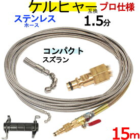 1.5分コンパクトスズラン付きワイヤーブレード 本体+ホース取付タイプ15m ケルヒャー パイプクリーニングホース 互換