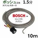 1.5分コンパクトスズラン付きワイヤーブレード ホース取付タイプ10m BOSCH ボッシュ パイプクリーニングホース …