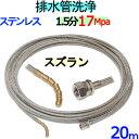 ステンレスワイヤーブレードホース 洗管ホース 誘導ズズランタイプ 20m プロ用