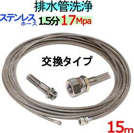 洗管ホース 15m 1.5分 17Mpa(ステンレスワイヤーブレード)1/8ネジ ノズル交換タイプ