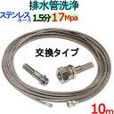 ステンレスワイヤーブレードホース 洗管ホース 先端交換タイプ 10m プロ用