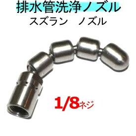 洗管ノズル 1/8 スズランタイプ