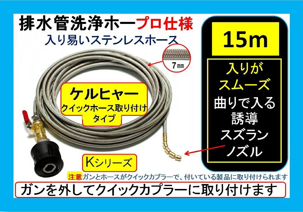ケルヒャー パイプクリーニングホース 互換性 15m  ホース取り付けタイプ ステンレスワイヤーブレードホース