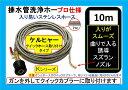 ケルヒャー パイプクリーニングホース 互換性 10m  ホース取り付けタイプ ステンレスワイヤーブレードホース