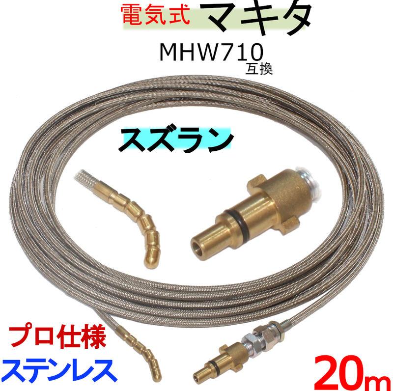 マキタ MHW710 パイプクリーニングキット 互換性 (完全プロ仕様)20m ガン先取り付けタイプ ステンレスワイヤーブレードホース(パイプクリニングホース)