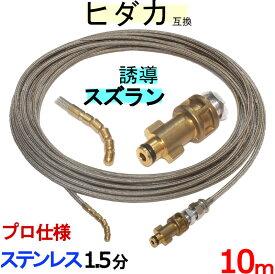 パイプクリーニングキット ヒダカ互換性 (プロ仕様)10m ガン先取り付けタイプ ステンレスワイヤーブレードホース(パイプクリニングホース)