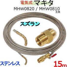 マキタ MHW0820 / MHW0810 パイプクリーニングキット 互換性 (プロ仕様)15m ホース取り付けタイプ ステンレスワイヤーブレードホース(パイプクリニングホース)