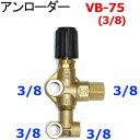 アンローダーバルブ 圧力調整弁 高圧洗浄機 VB75 3/8仕様