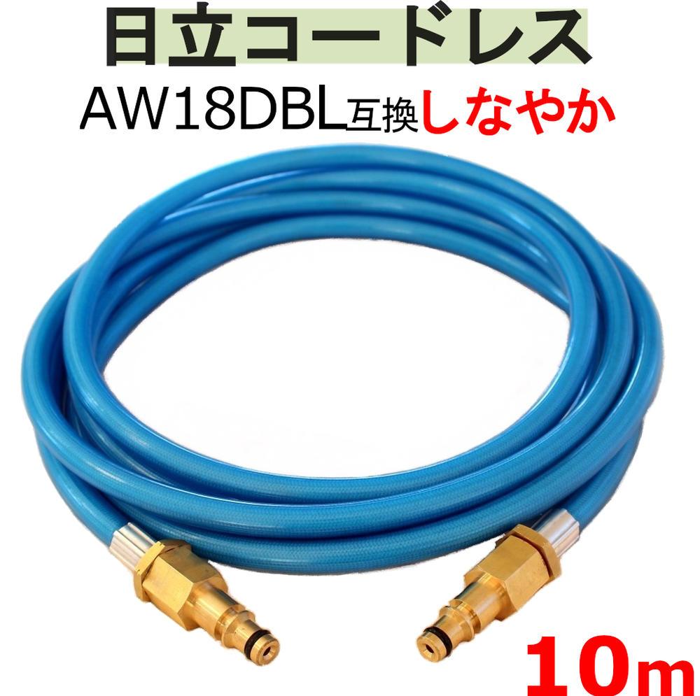 日立 バッテリー式 高圧洗浄機 互換 高圧ホース 10m AW18DBL AW14DBL コードレス 高圧洗浄機 バッテリー式 エアコン洗浄