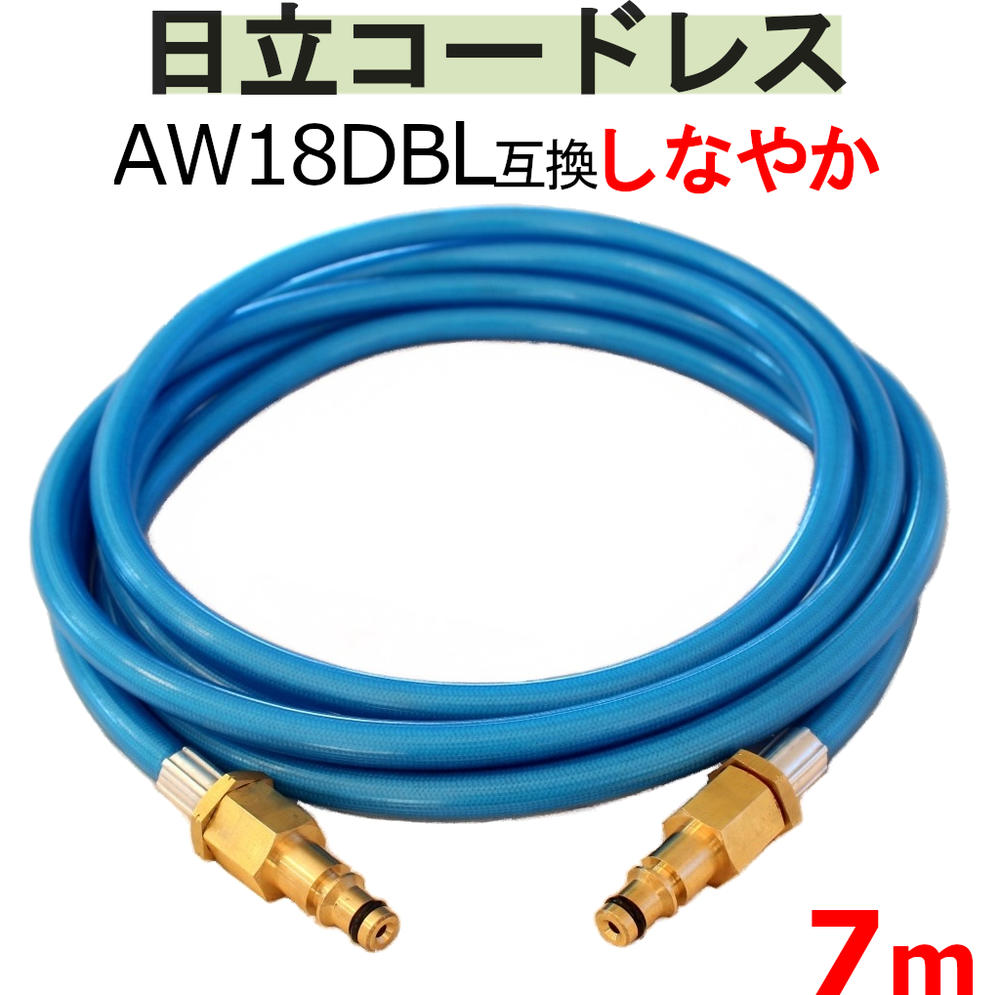 日立 バッテリー式 高圧洗浄機 互換 高圧ホース 7m AW18DBL AW14DBL コードレス 高圧洗浄機 バッテリー式 エアコン洗浄 高圧洗浄機ホース