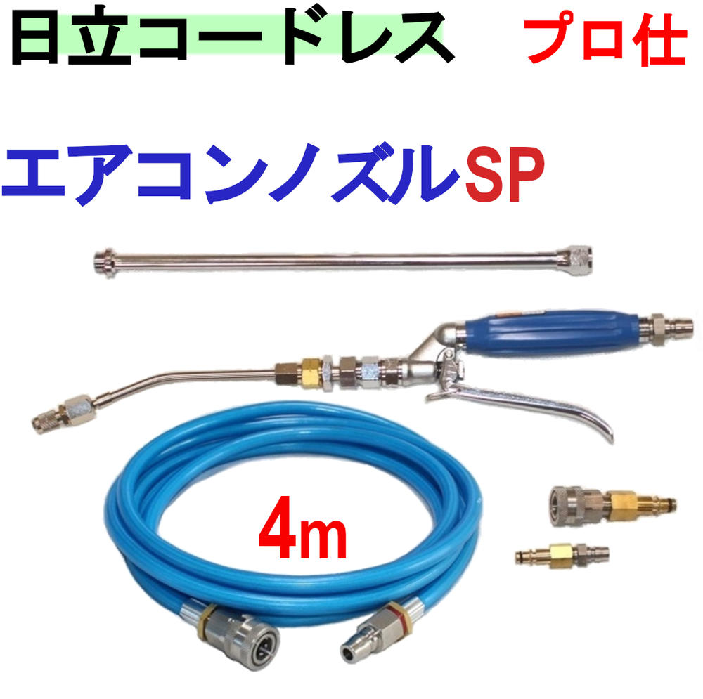 エアコン洗浄 ノズル ホースセット(スペシャル) 日立 バッテリー式 高圧洗浄機 互換 高圧ホース 4m AW18DBL AW14DBL コードレス 高圧洗浄機 バッテリー式