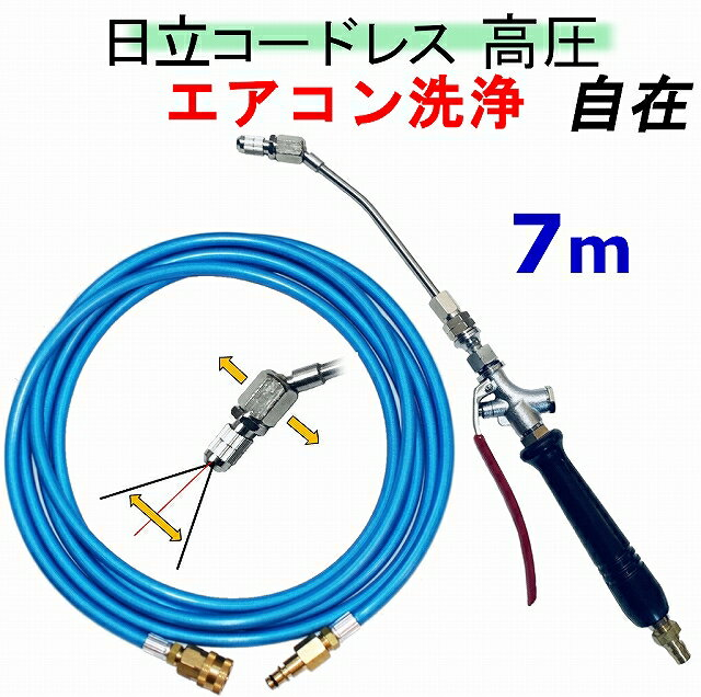 エアコン洗浄 ノズル ホースセット(プロ) 日立 バッテリー式 高圧洗浄機 互換 高圧ホース 7m AW18DBL AW14DBL コードレス 高圧洗浄機 バッテリー式