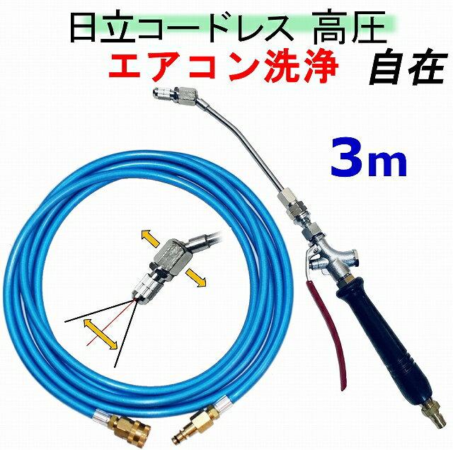 エアコン洗浄 ノズル ホースセット(プロ) 日立 バッテリー式 高圧洗浄機 互換 高圧ホース 3m AW18DBL AW14DBL コードレス 高圧洗浄機 バッテリー式