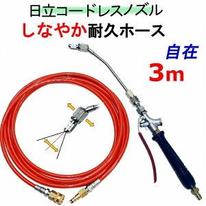 エアコン洗浄 ノズル 柔軟ホース 3m 日立 バッテリー式 高圧洗浄機 互換 高圧ホース AW18DBL AW14DBL コードレス 高圧洗浄機 バッテリー式