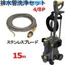 排水管洗浄ホース15m + 高圧洗浄機 業務用 ケルヒャー HD4/8P 100V (ステンレスワイヤーブレード) 1.520-201…
