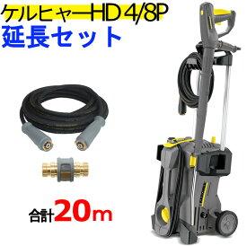高圧ホース10m 2本 + 高圧洗浄機 業務用 ケルヒャー HD4/8P 100V  1.520-201.0 HD−4/8P 50HZ 60Hz
