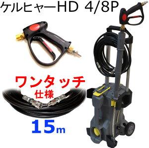 HD4/8P(ワンタッチ プロ仕様15m)業務用 高圧洗浄機 ケルヒャー 電気 100V  1.520-201.0  3.200 4.00 3.490 5.600 2.900 4 2.400 5.900 3.150 5.680 3.91 3.99 3.08 5.80 2.300 5.900 K HD−4/8P 50HZ 60Hz