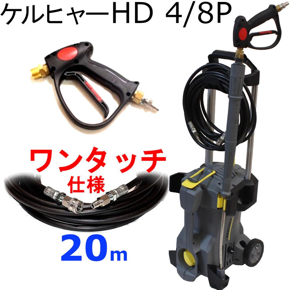 HD4/8P(ワンタッチ プロ仕様20m)業務用 高圧洗浄機 ケルヒャー 電気 100V  1.520-201.0  3.200 4.00 3.490 5.600 2.900 4 2.400 5.900 3.150 5.680 3.91 3.99 3.08 5.80 2.300 5.900 K HD−4/8P 50HZ 60Hz