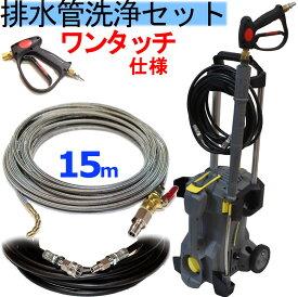 プロ仕様 排水管洗浄ホース15m + 高圧洗浄機 業務用 ケルヒャー HD4/8P 100V (ステンレスワイヤーブレード) 1.520-201.0 パイプクリーニングホース HD−4/8P 50HZ 60Hz