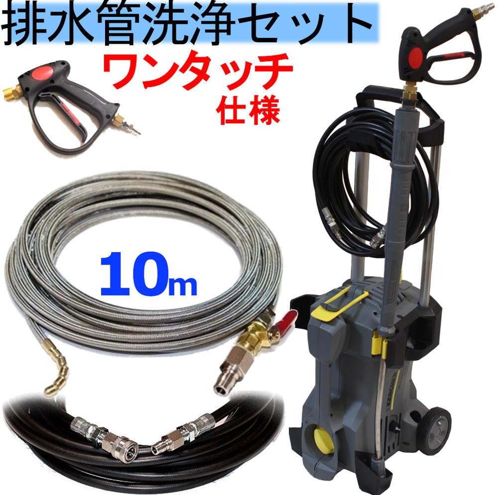 プロ仕様 排水管洗浄ホース10m + 高圧洗浄機 業務用 ケルヒャー HD4/8P 100V (ステンレスワイヤーブレード) 1.520-201.0 パイプクリーニングホース HD−4/8P 50HZ 60Hz