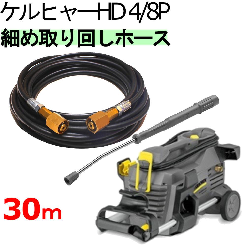 HD4/8P 業務用 高圧洗浄機 ケルヒャー 細目取り回し仕様 高圧ホース30m 100V  1.520-201.0 HD−4/8P 50HZ 60Hz