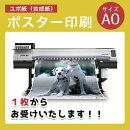 【フルカラー印刷】ユポ紙(合成紙)ポスター印刷(A0サイズ)