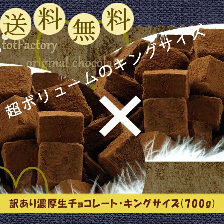 送料無料 ちょっと訳あり♪累計35万個突破!!とろける口どけ濃厚生チョコ・自分チョコBIGサイズ約700g以上