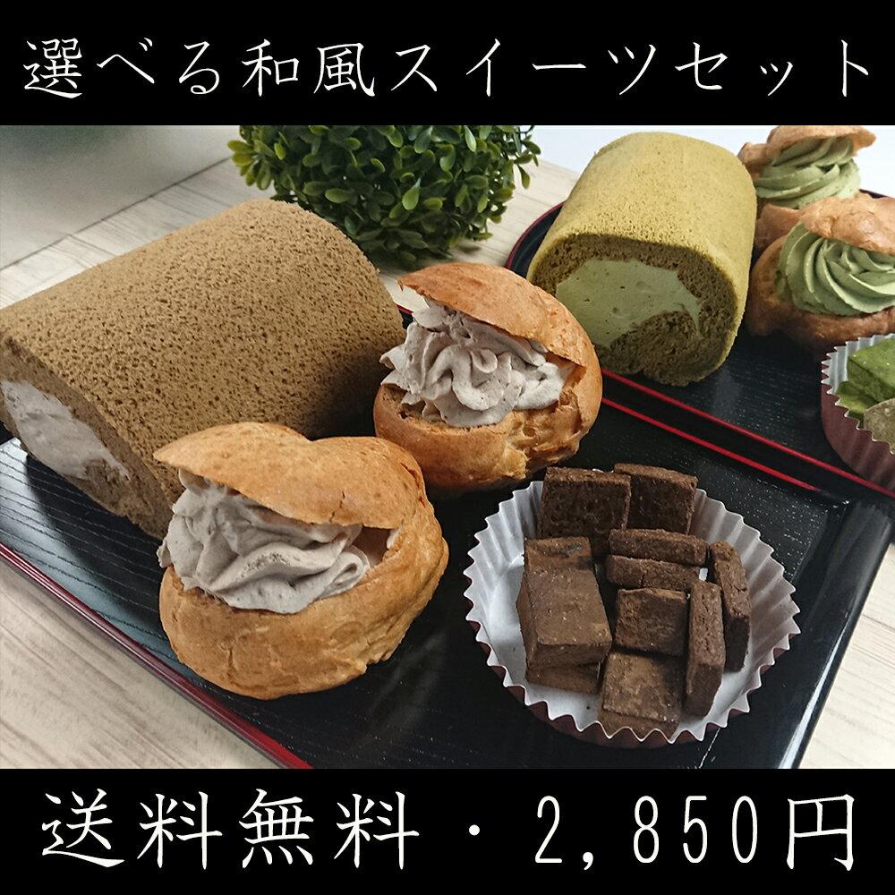 【送料無料】抹茶味、ほうじ茶味からお好きな味が選べる♪4種類の和風スイーツセット