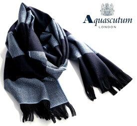 Aquascutum【アクアスキュータム】定価22,000円(税込)◆30%OFF◆イタリア製 ウールストールヘリンボーン×ボーダー柄ネイビー×ブルー系