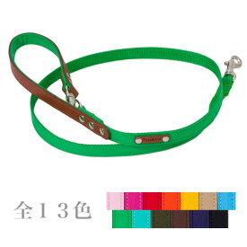 カラー帆布 リード(牛革持ち手タイプ) 15mm幅