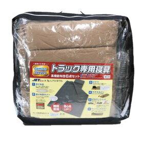 【送料無料】お取り寄せ 高機能布団 6点セット カミオンスリーパー トラック用 中型/大型車兼用