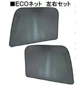 虫除け/遮光用 【ECOネット】 左右セット 日野2t デュトロ/トヨタ2t ダイナ、トヨエース用