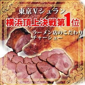 100g単位の秤売りコーナー/チャーシュー/叉焼/焼豚/煮豚/豚/自家製/ラーメン店