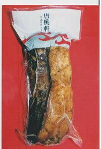 チャーシュー袋詰め・750g1本/チャーシュー/叉焼/焼豚/煮豚/豚/自家製/ラーメン店