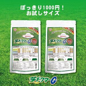 芝の肥料 芝ドクターG250g×2袋入(1袋で約3坪まけます)【お試し送料無料】【1,000円ぽっきり】