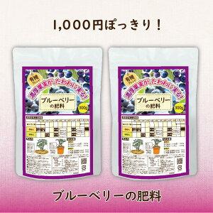 ブルーベリーの肥料300g×2袋【1000円ぽっきり】