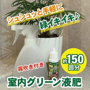 【送料無料】室内グリーン液肥30g+霧吹きセット(水100ccに薄めて約150回分)観葉植物液肥肥料