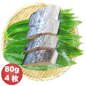 骨抜き魚 サワラ切身 80g×4枚 真空パック 冷凍※骨なし魚 骨無し魚 骨取 鰆 さわら 介護食 幼児食
