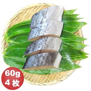 骨抜き魚 サワラ切身 60g×4枚 真空パック 冷凍※骨なし魚 骨無し魚 鰆 骨取 さわら 介護食 幼児食