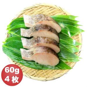 骨抜き魚 マダラ切身 60g×4枚 真空パック 冷凍※骨なし魚 骨無し魚 骨取 真鱈 まだら たら タラ 介護食 幼児食