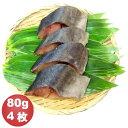 骨抜き魚 あじ切身 80g×4枚 真空パック 冷凍 ※骨なし魚 骨無し魚 骨取 鯵 アジ 介護食 幼児食