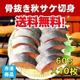 骨抜き秋鮭切身60g×10枚真空パック冷凍