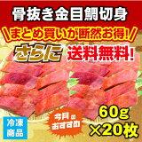 骨抜き金目鯛切身60g×20枚真空パック冷凍