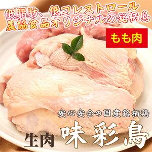 四国産(国産) 味彩鳥もも肉2kg