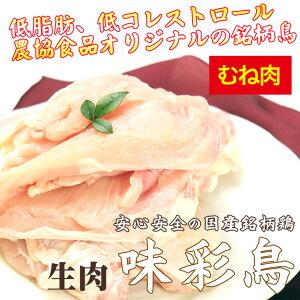 四国産(国産) 味彩鳥むね肉2kg